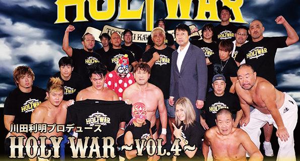 【川田利明プロデュース興行】「Holy War Vol.4」2.8(金)横浜ラジアントホールにて開催決定