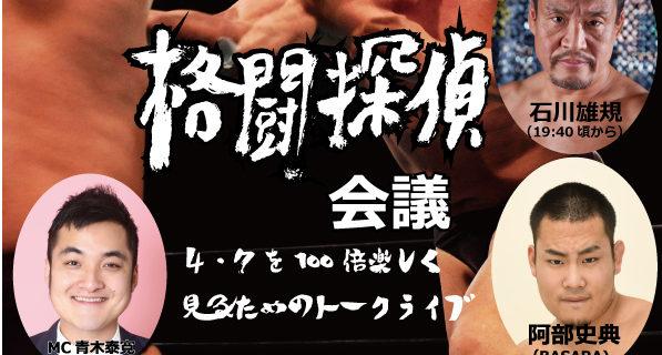 「格闘探偵会議~4・7を100倍楽しく観るためのトークライブ」 日時:2月6日(水)19時00分(開場18時30分)