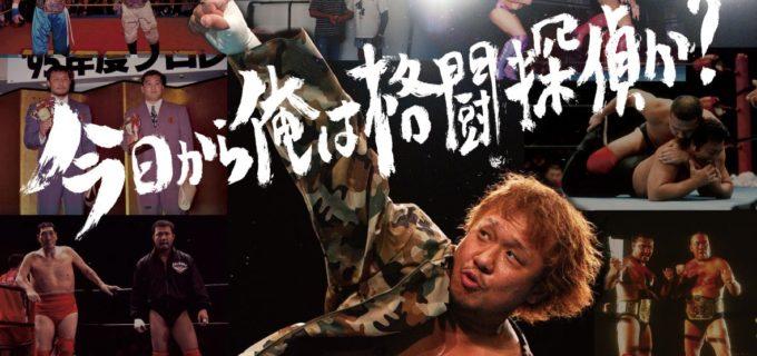 池田大輔がデビュー25周年記念興行を開催!メインは「池田&大塚vs石川&ヨネ」の元バトラーツ対決に