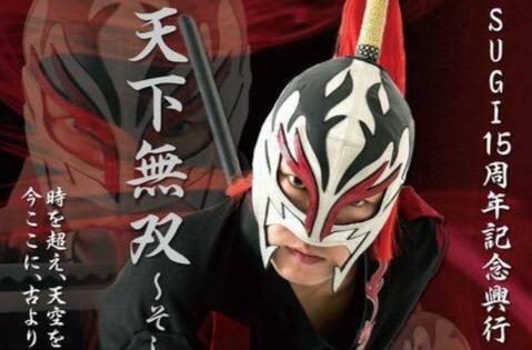 【SUGI 15周年記念興行】2.11(月祝)後楽園ホール「天下無双~そして未来へ~」全対戦カード決定