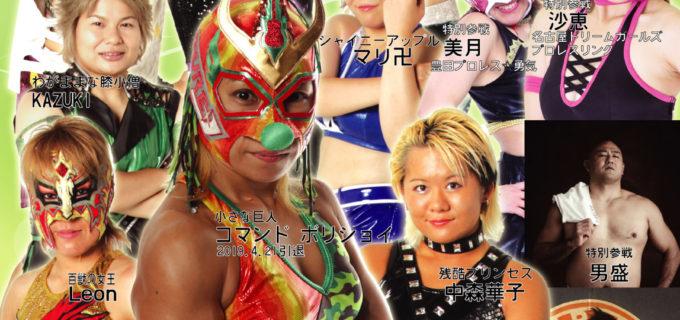 【PURE-J】2.3(日)亀アリーナイベント情報&3.31(日)名古屋大会参戦選手