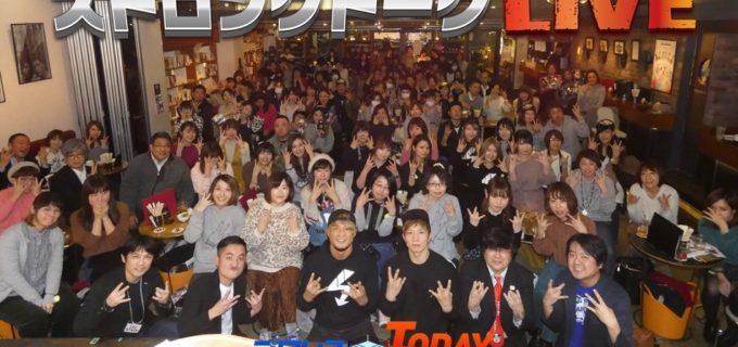 【超満員御礼】<第8回ストロングトークLIVE SHO&YOHとナイトミーティング>120名を超す参加者に笑顔と癒しを与えるスペシャルトークで会場を魅了♪(1.23Loft9 Shibuya)