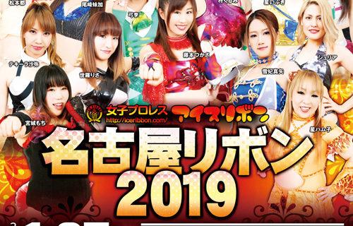 【アイスリボン】1.27(日)「名古屋リボン2019」全対戦カード