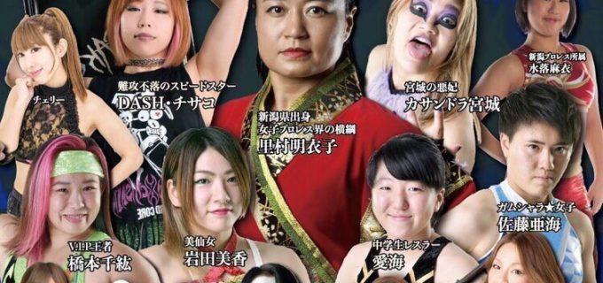 【仙女】1.13(日)新潟・アオーレ長岡大会全カード