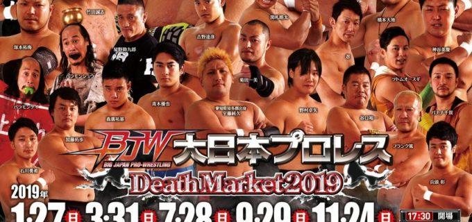 【大日本】1.27(日)名古屋大会「Death Market48」当日券情報