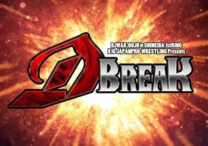 【大日本】大日本×K-DOJO合同興行 1.23(水)「D-BREAK」新木場大会!メインは関本&岡林vsダイノストーンズ!