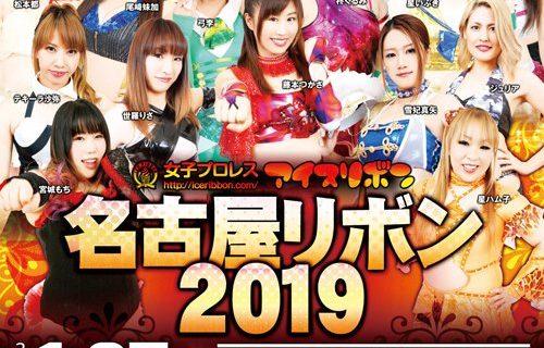 【アイスリボン】1.27(日)「名古屋リボン2019」大会直前情報