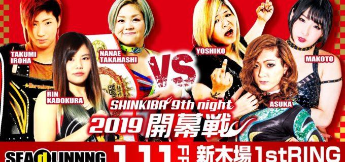 【SEAdLINNNG】1.11(金)「SEAdLINNNG~SHINKIBA 9th NIGHT!2019開幕戦〜」当日情報&先行販売チケット