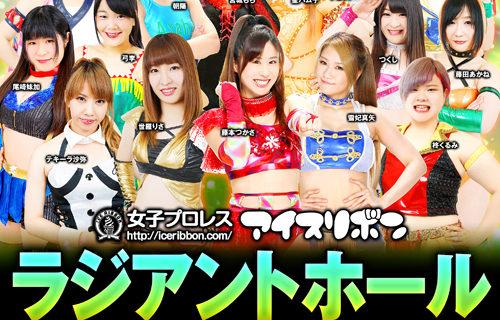 【アイスリボン】2.9(土)『横浜リボン2019・Feb.』にて行われるICE×∞次期挑戦者決定戦の試合形式が決定