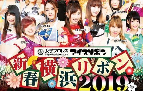 【アイスリボン】1.5(土)「新春横浜リボン2019」対戦カード