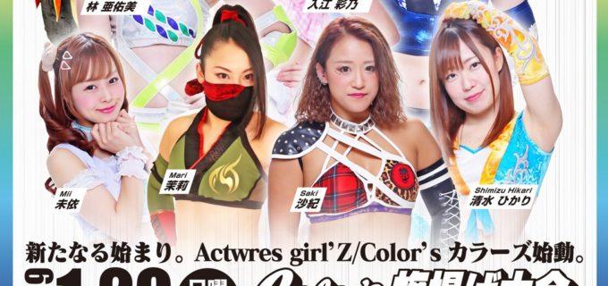 【アクトレスガールズ】1.20(日)Color's 旗揚げ 新木場大会全対戦カード