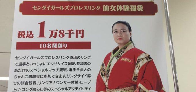 【仙女】仙台の老舗デパート藤崎にて仙女福袋を販売