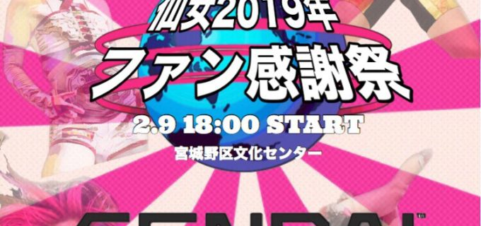 【仙女】~2019年ファン感謝祭~2.9(土)宮城野区文化センターにて開催決定!