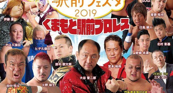 【ZERO1】<3、4月の追加日程発表>高須クリニックが靖国神社大会のスポンサーに決定!!