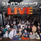 【満員御礼】<ストロングトークLIVE Vol.9>伊東竜二・関本大介デビュー20周年を懐かしの映像で振返り、来場者全員で祝福♪(2.13Loft9 Shibuya)