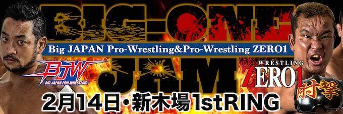 【大日本プロレス×ZERO1合同興行】「BIG ONE JAM」 東京・新木場1stRING大会
