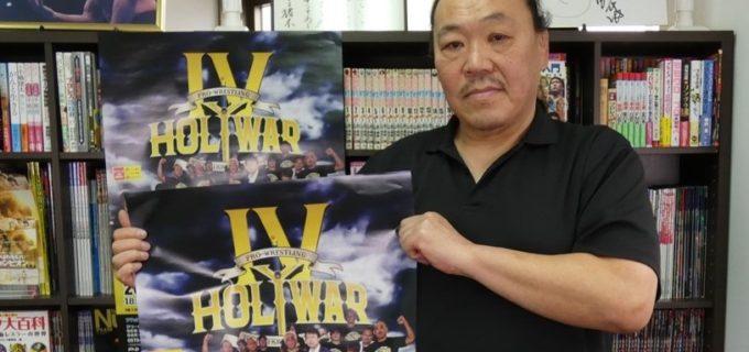 【プロレスTODAY増刊号】2.8(金)『Holy War〜vol.4〜』にてデビュー25周年記念試合を行う本田多聞選手が登場!自身の25周年や試合への意気込み、そして貴重な秘話を語る!