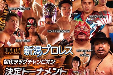 【新潟プロレス】4.28(日)「初代タッグチャンピオン決定ト-ナメント2019」開催