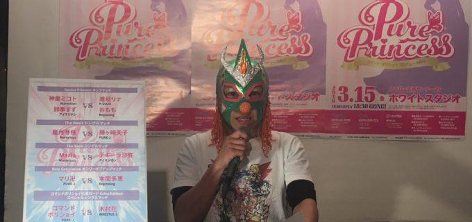 【コマンド・ボリショイプロデュース興行】3.15(金)『PURE PRINCESS』全対戦カード!試合順はオンライン投票にて決定!