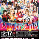 【アイスリボン】2.17(日)『大阪リボン2019』対戦カード