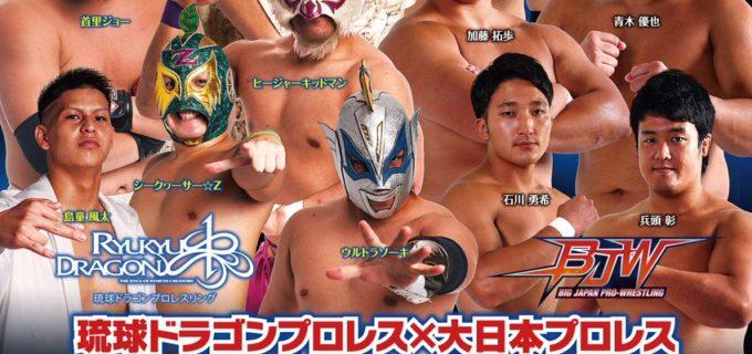 【大日本】3.15(金)琉球ドラゴンプロレス×大日本プロレス RYUKYU EXTREME Vol0 全カード