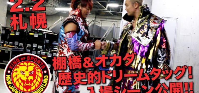 """【新日本】《NJPW NEWS FLASH》2.2札幌 棚橋&オカダ""""歴史的ドリームタッグ""""! 入場シーン公開!!"""