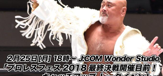 【W-1】<イベント出演情報>武藤敬司選手が2月25日(月)にJ:COM Wonder Studioで行われる公開収録イベントに参加!
