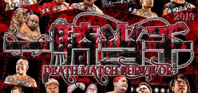 【大日本】「一騎当千~DeathMatch Survivor~開幕戦」 東京・後楽園ホール大会  2月28日(18時30分開始)