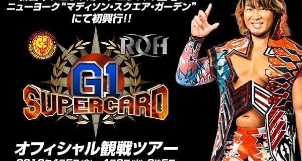 【新日本】<『G1 SUPER CARD』ニューヨークMSG大会>4月5日(金)日本出発のオフィシャル観戦ツアー(近畿日本ツーリスト)の詳細が決定!