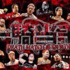 【大日本】2.28(木)後楽園大会『一騎当千~DeathMatch Survivor~開幕戦』デスマッチ形式決定