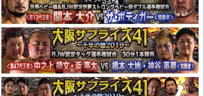 【大日本】「大阪サプライズ41~千年の轍2019」<全対戦カード>メインは関本大介vsザ・ボディガーの2冠戦!!BJWタッグ選手権、ストロングJvsトンガリコーンズもラインナップ!