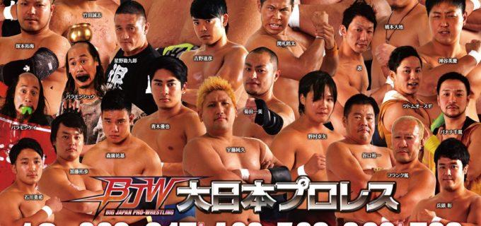 【大日本】3.17(日)後楽園大会「一騎当千~DeathMatch Survivor~公式戦」当日券情報&対戦カード