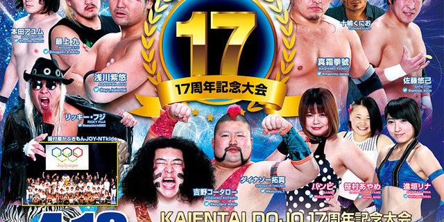 【K-DOJO】4.13(土)KAIENTAI DOJO 17 周年記念大会 GRAND SLAM in 後楽園ホール 全カード決定