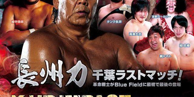 【K-DOJO】長州力、千葉ラストマッチ!革命戦士がBlue Fieldに最初で最後の登場!!