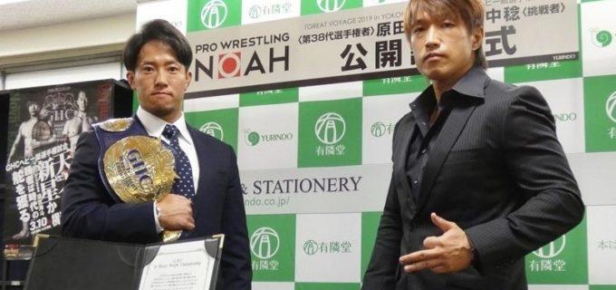 【ノア】3.10横浜文体前日会見!原田「ノアジュニアを世界一のジュニアにしてみせます」田中稔「業界に響かせたい、世界に響かせたい」