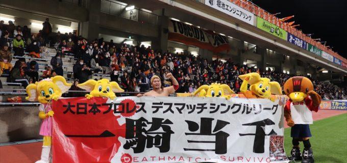 【大日本】宇藤純久とデスかもが清水エスパルスのホームゲームで静岡大会をPR