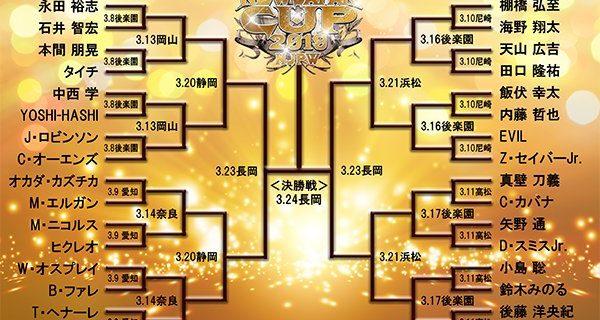 """【新日本】いよいよ本日から開幕!優勝者は、4.6MSG大会で""""IWGPヘビー級王者""""ジェイ・ホワイトに挑戦! ☆『NEW JAPAN CUP 2019』特設サイトはコチラから!"""