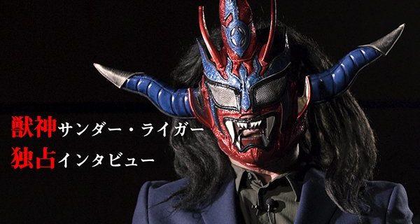 【新日本】『ファイプロ ワールド』の追加ダウンロードコンテンツ第2弾の配信日が決定! 獣神サンダー・ライガー選手が登場する新トレーラーも公開!