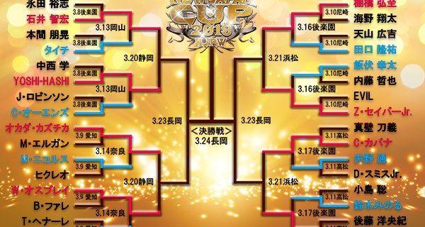 【新日本】<いよいよ終盤戦! チケットはお早めに!>今週末は『NEW JAPAN CUP』新潟・アオーレ長岡2連戦!