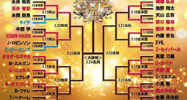 """【新日本】いよいよトーナメントは""""中盤戦""""に突入! 『NEW JAPAN CUP』特設サイト"""