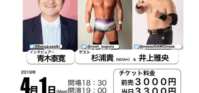 【プロレス日記】ゲストは井上雅央選手&杉浦貴選手