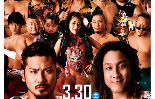 【W-1】3.30(土)横浜ラジアントホール大会『WRESTLE-1 TOUR 2019 TRANS MAGIC』試合順決定