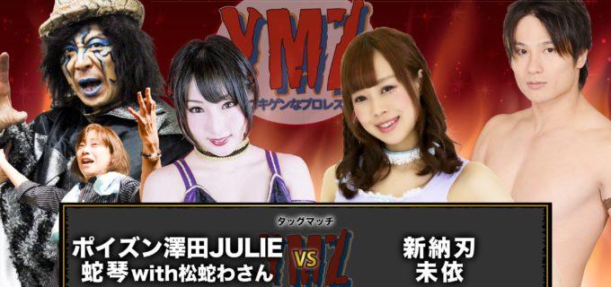 【YMZ】3.26(火)新木場大会『ゴキゲン春の陣2019』全カード決定