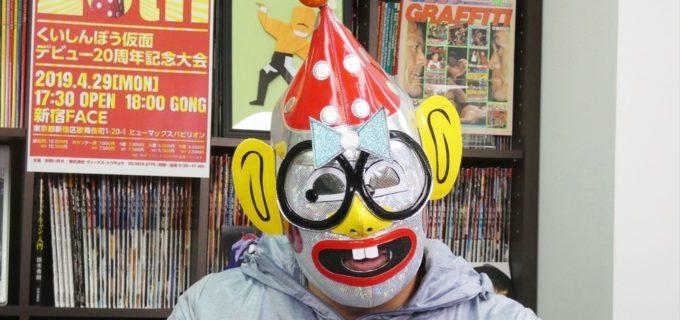 【くいしんぼう仮面インタビュー➀】自身の20周年を振り返り、人生が変わったと語るくいしんぼう仮面誕生、そして継続できた理由を告白!