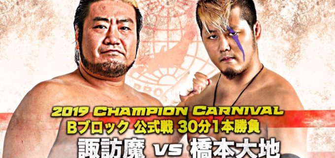 【全日本】<本日開催>メインは2019 Champion Carnival公式戦 諏訪魔 vs 橋本大地!(アクトシティ浜松 18:30 開始)