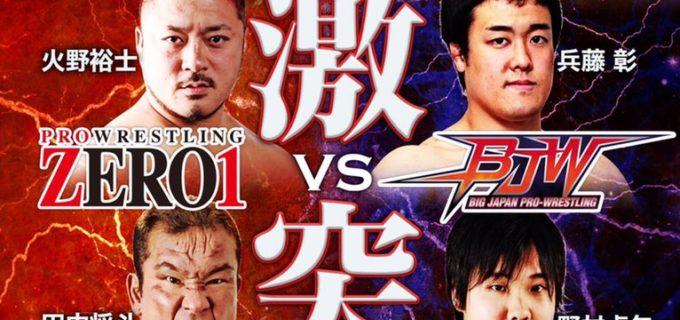 【ZERO1】<明日開催>ZERO1vs大日本 「激突」 19時試合開始 (新木場1st リング)