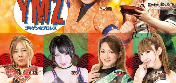 【YMZ】4.28(日)高島平大会「ゴキゲン☆カーニバル2019」直前情報