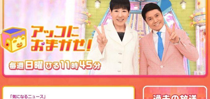 【大日本】吉野達彦が4月14日(日)TBSテレビ 「アッコにおまかせ!」にVTR出演