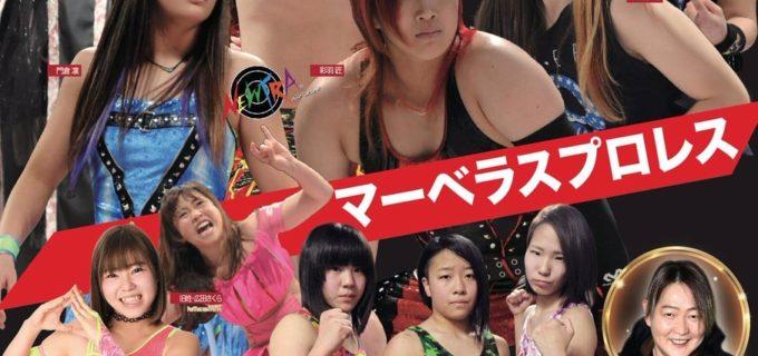【マーベラス】4.21(日)大阪・アゼリア大正ホール全対戦カード決定