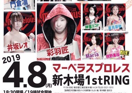 【マーベラス】志田光選手がマーベラスに初登場!4.8(月)新木場大会カード決定!